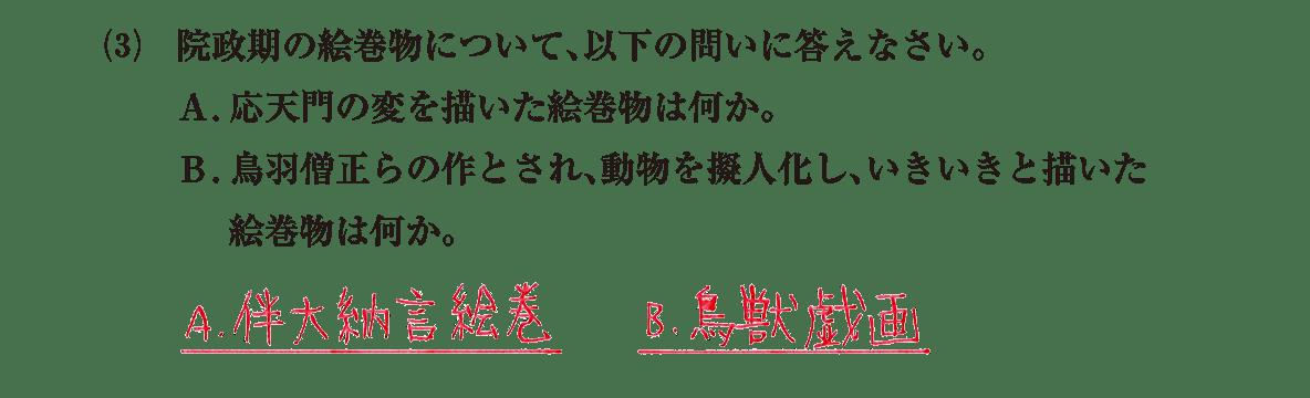 中世の文化3 問題2(3) 解答