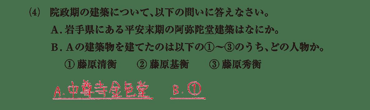 中世の文化3 問題2(4) 解答