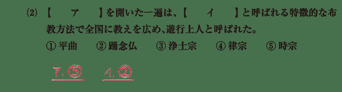 中世の文化6 問題1(2) 解答