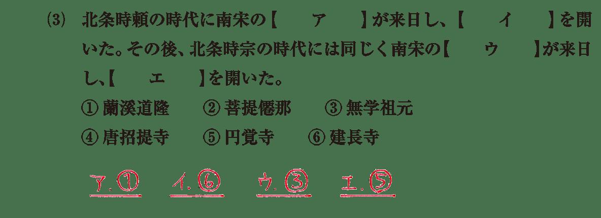 中世の文化6 問題1(3) 解答