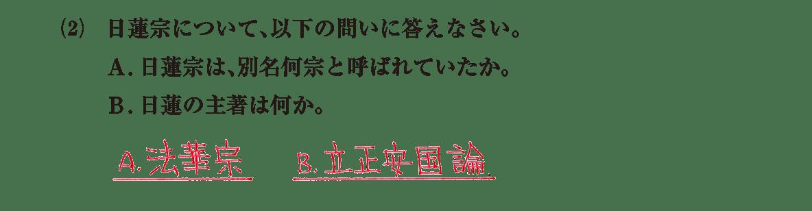 中世の文化6 問題2(2) 解答