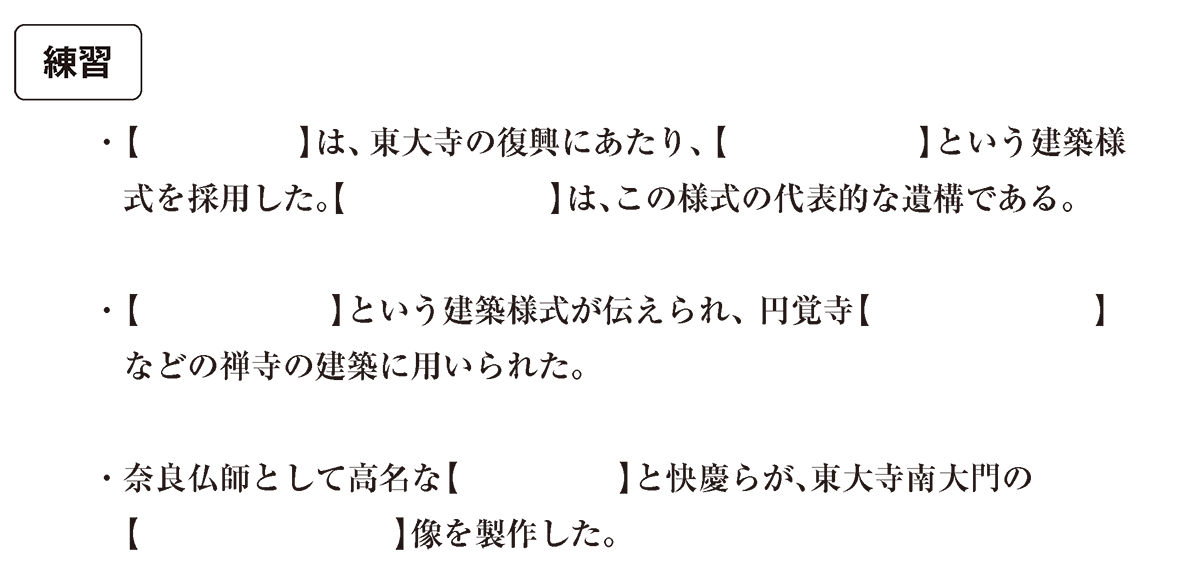 中世の文化8 練習 空欄