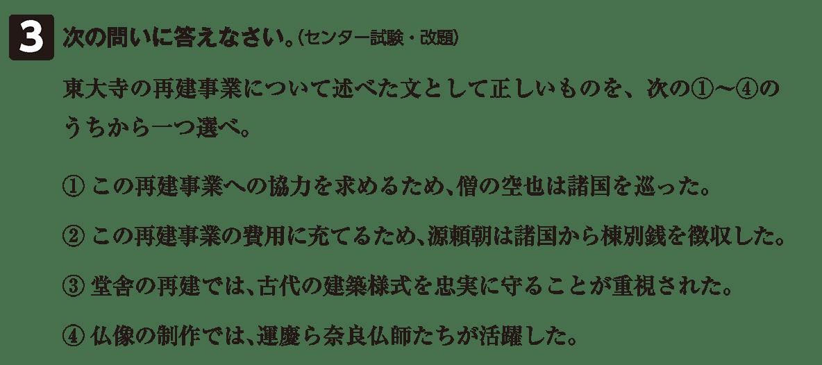 中世の文化9 問題3 問題