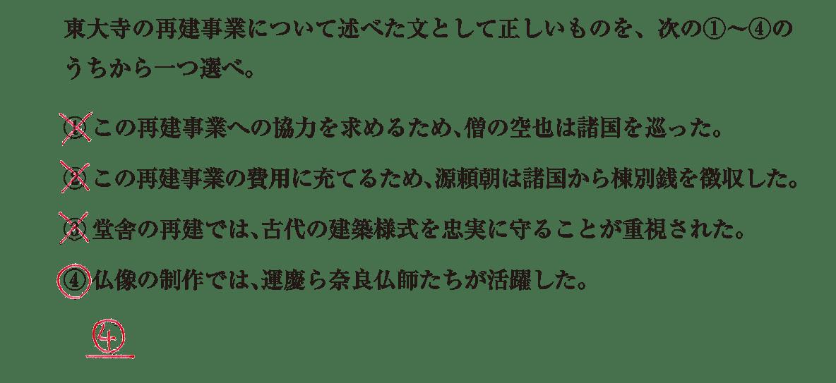 中世の文化9 問題3 解答