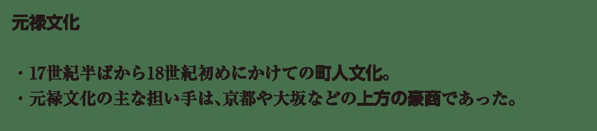 近世の文化10 ポイント1 すべて)
