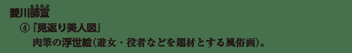 近世の文化10 ポイント2 菱川師宣 から 風俗画)。 まで  (写真なし)