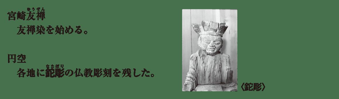 近世の文化10 ポイント3 宮崎友禅 から 最後 まで (画像、キャプションも込み)