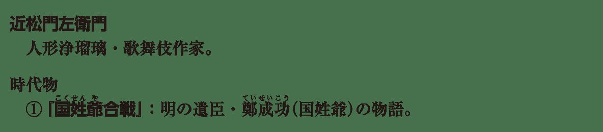 近世の文化11 ポイント3 近松門左衛門 から 国姓爺)の物語。 まで (写真なし)
