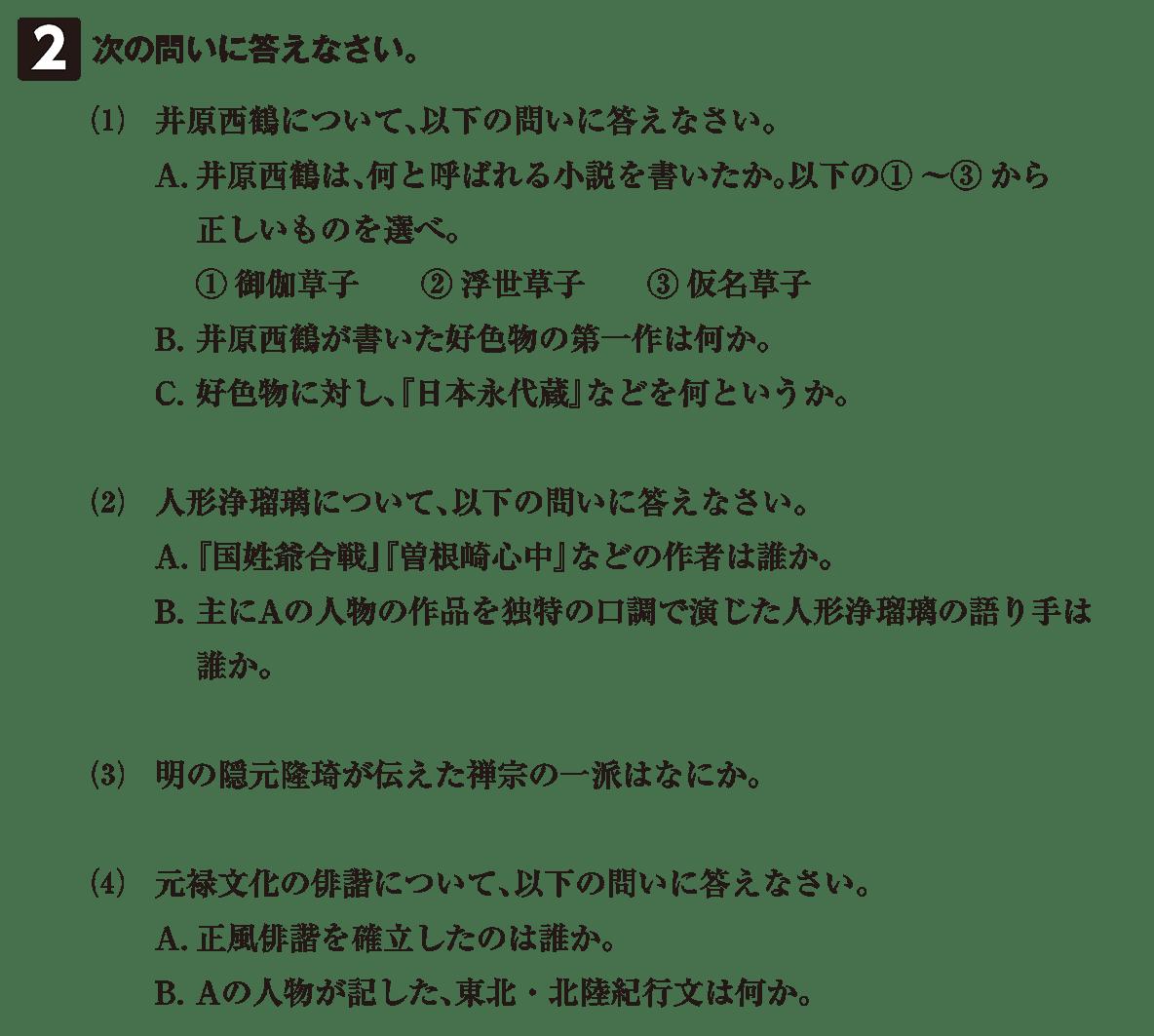 近世の文化12 問題2 問題