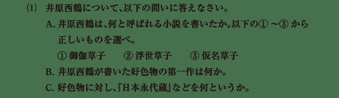 近世の文化12 問題2(1) 問題