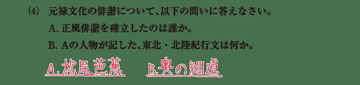 近世の文化12 問題2(4) 解答