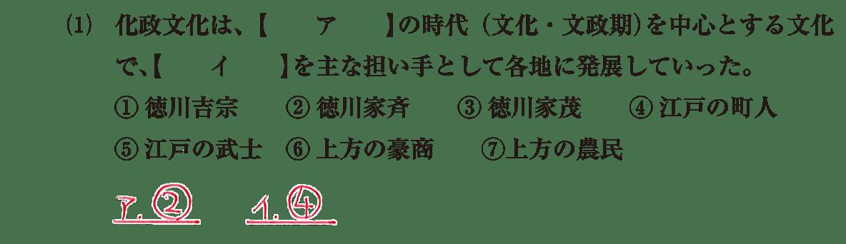 近世の文化15 問題1(1) 解答