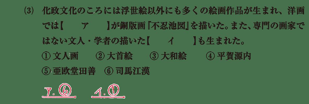 近世の文化15 問題1(3) 解答