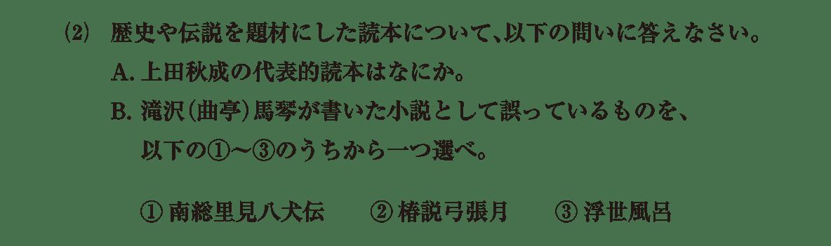 近世の文化18 問題2(2) 問題
