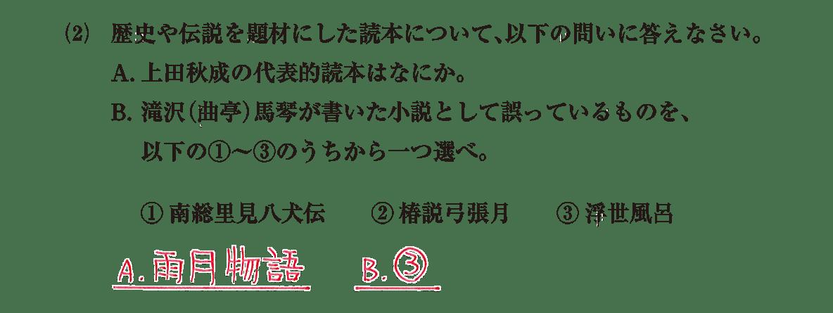 近世の文化18 問題2(2) 解答