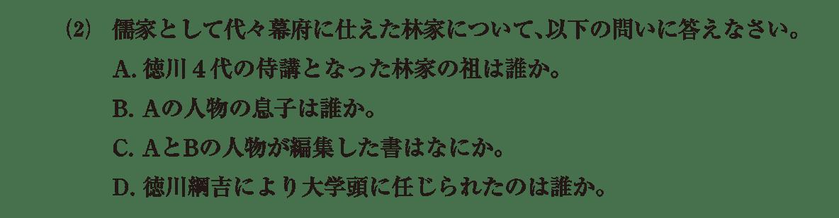 近世の文化21 問題2(2) 問題
