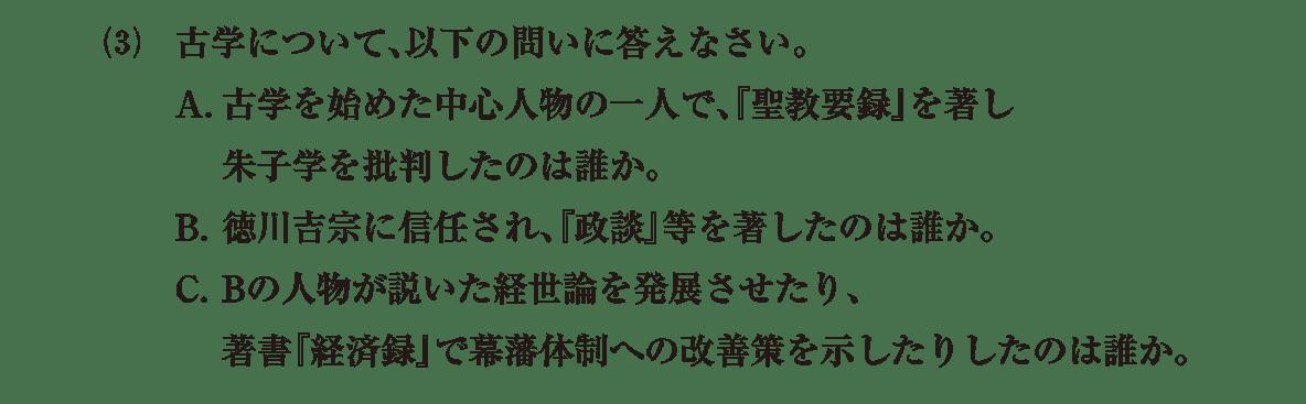 近世の文化21 問題2(3) 問題
