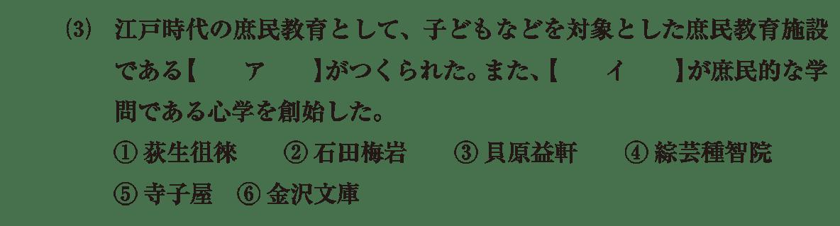 近世の文化24 問題1(3) 問題