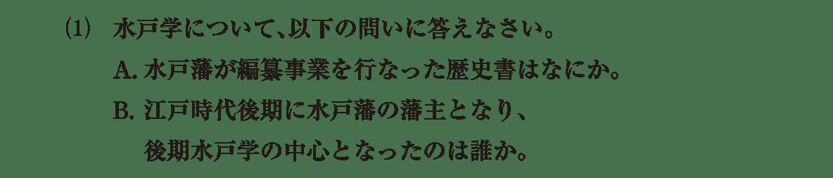 近世の文化27 問題2(1) 問題