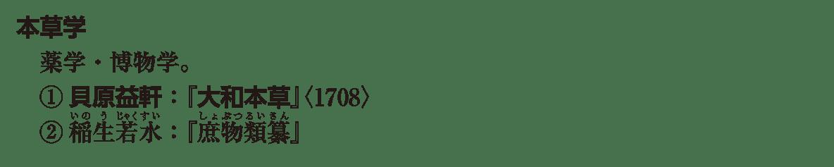 近世の文化29 ポイント1 本草学  から 庶物類纂』 まで