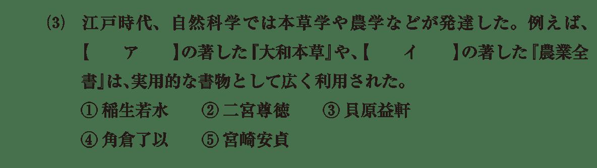 近世の文化30 問題1(3) 問題