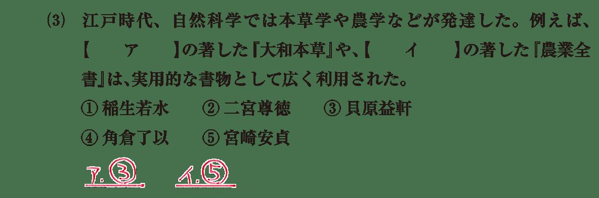 近世の文化30 問題1(3) 解答