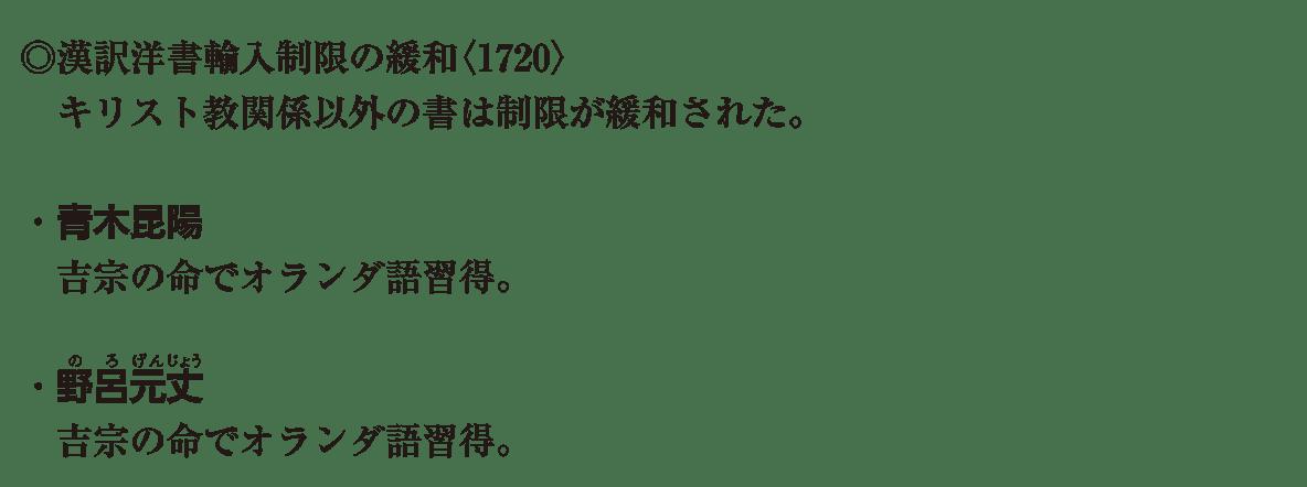 近世の文化31 ポイント1 ◎漢訳洋書 から 最後まで