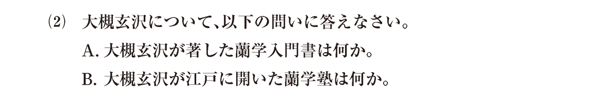 近世の文化33 問題2(2) 問題