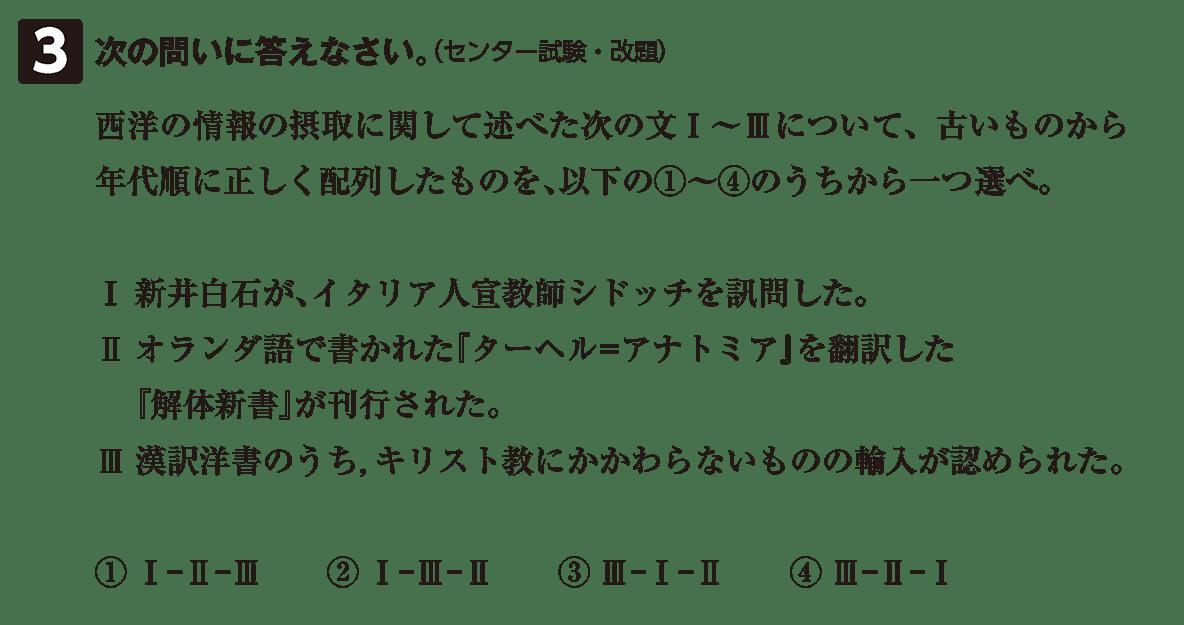 近世の文化33 問題3 問題