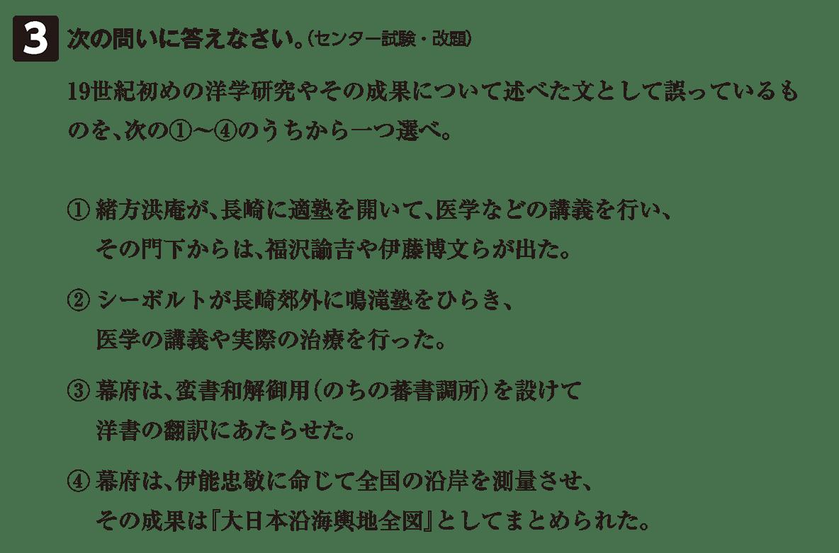 近世の文化36 問題3 問題