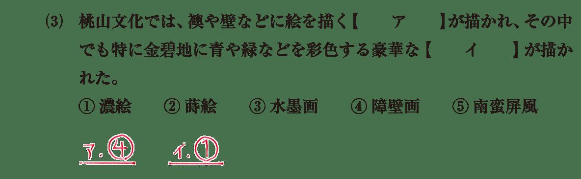 近世の文化3 問題1(3) 解答