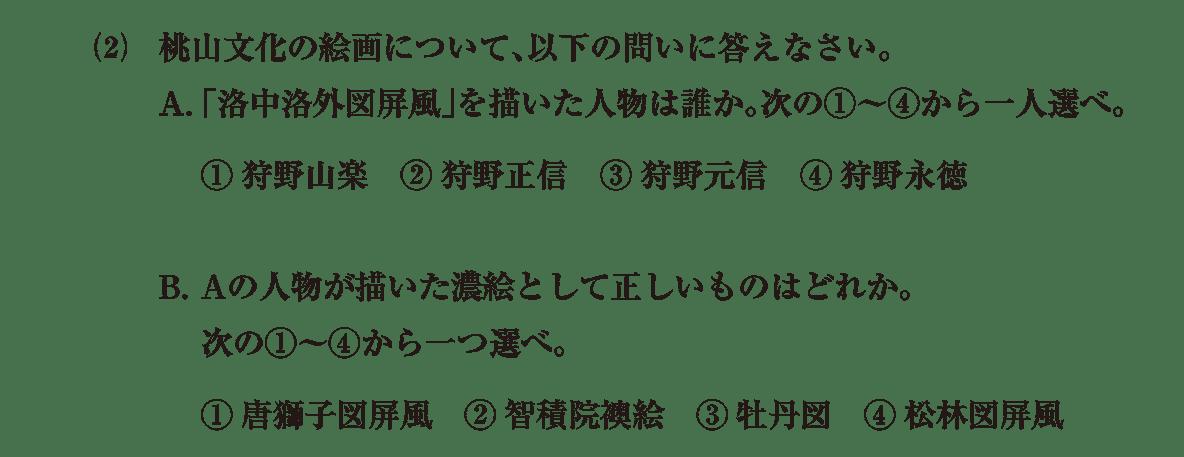 近世の文化3 問題2(2) 問題