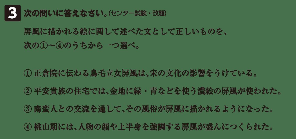 近世の文化3 問題3 問題