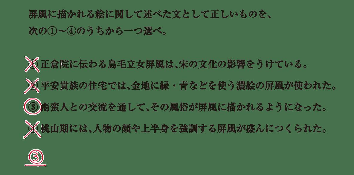 近世の文化3 問題3 解答
