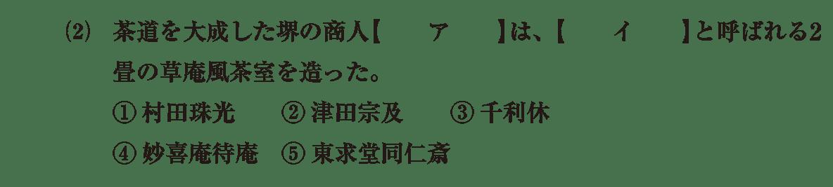 中世の文化6 問題1(2) 問題