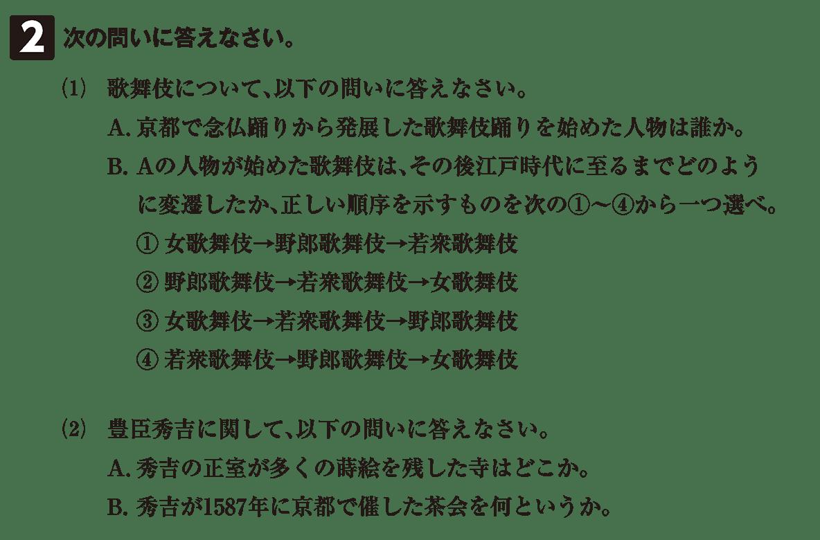 近世の文化6 問題2 問題