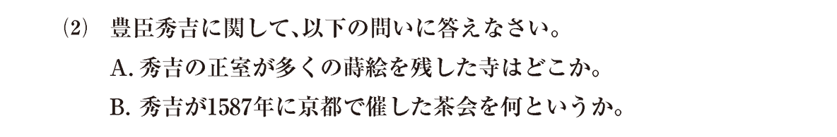 近世の文化6 問題2(2) 問題
