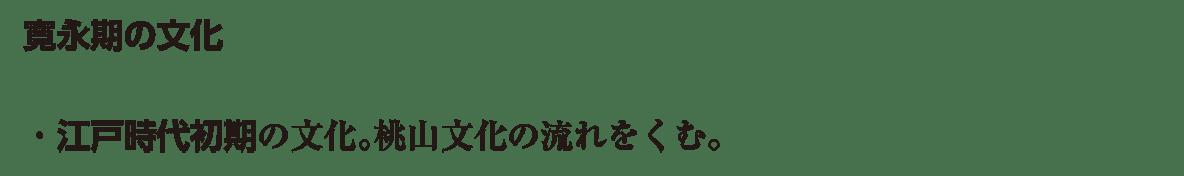 近世の文化7 ポイント1 すべて)