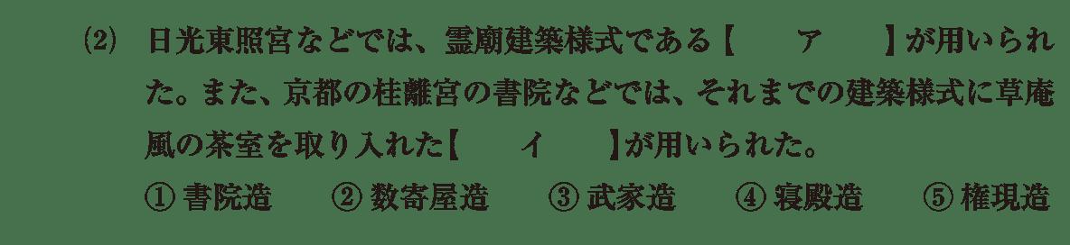 中世の文化9 問題1(2) 問題