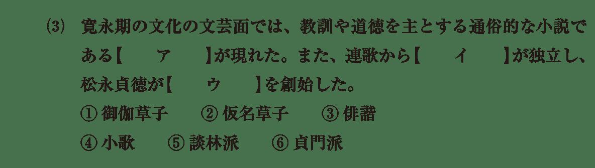 近世の文化9 問題1(3) 問題