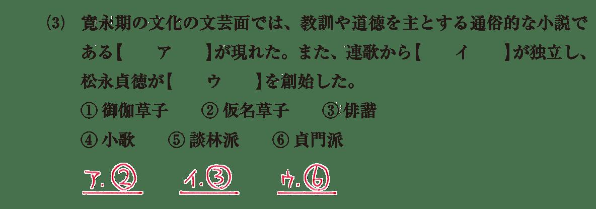 近世の文化9 問題1(3) 解答