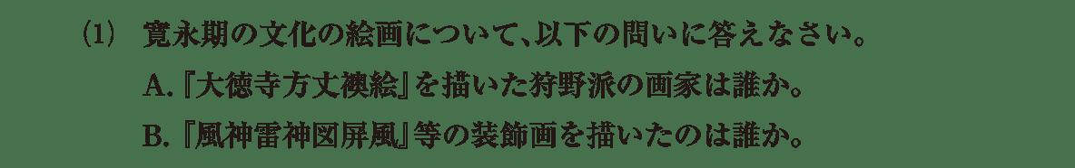 近世の文化9 問題2(1) 問題