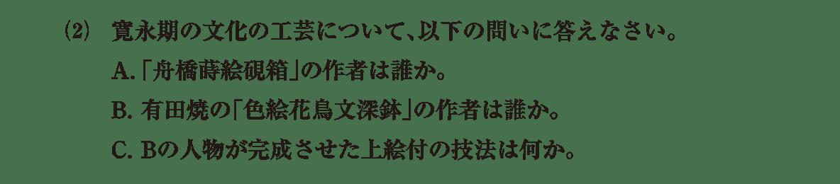 近世の文化9 問題2(2) 問題