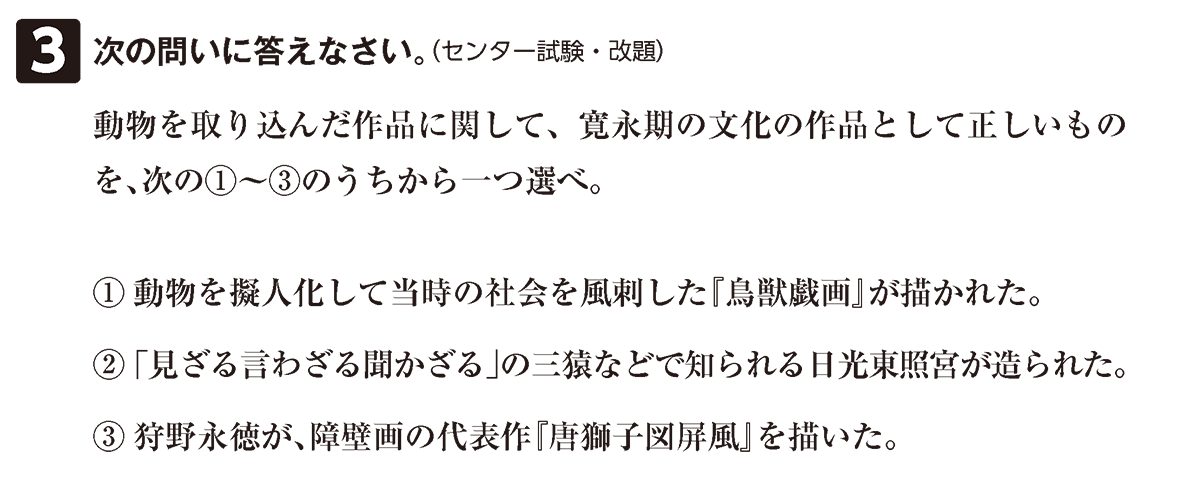 近世の文化9 問題3 問題