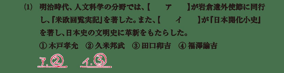 近現代の文化12 問題1(1) 解答