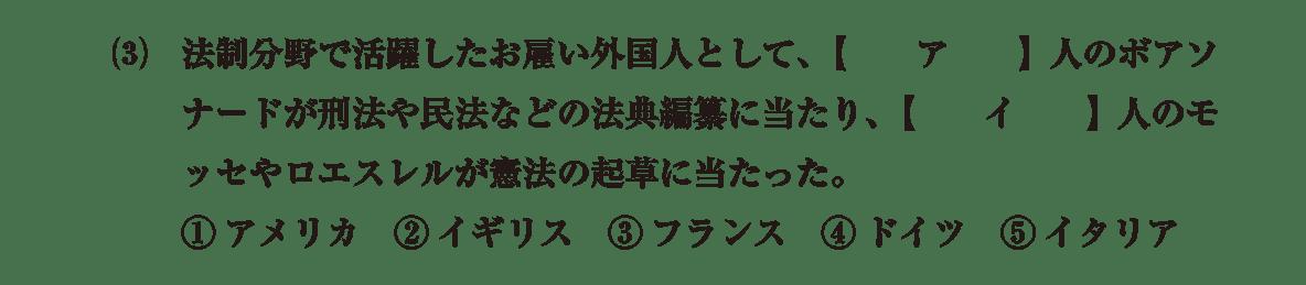 近現代の文化12 問題1(3) 問題