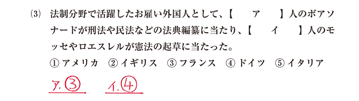 近現代の文化12 問題1(3) 解答