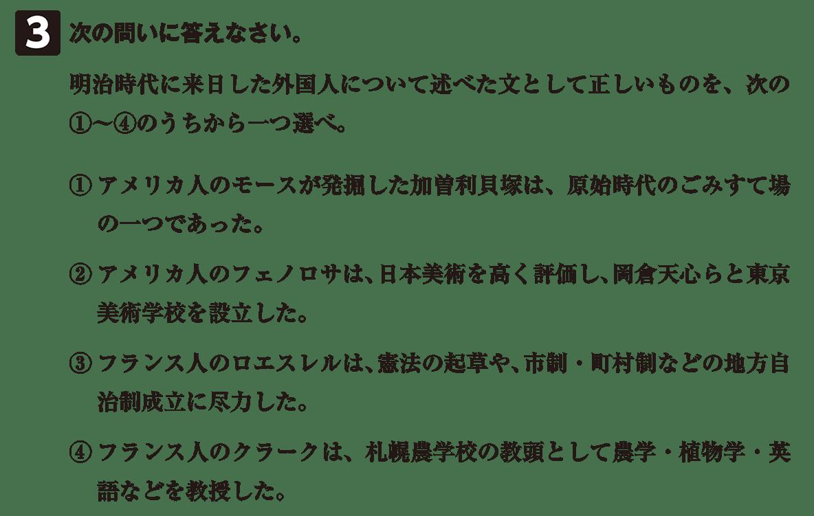 近現代の文化12 問題3 問題