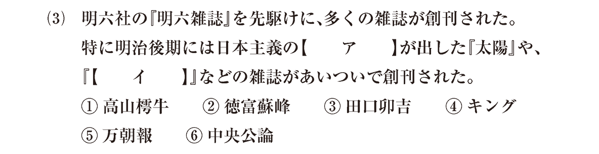 近現代の文化15 問題1(3) 問題