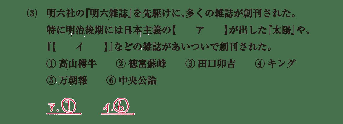 近現代の文化15 問題1(3) 解答